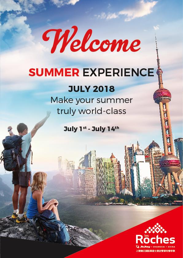 2018暑期夏令营